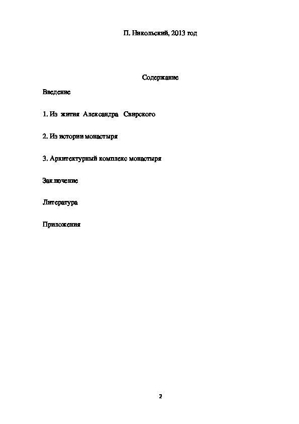 Реферат по предмету: Беседы об искусстве. Тема: Архитектурный комплекс Александро-Свирского монастыря.