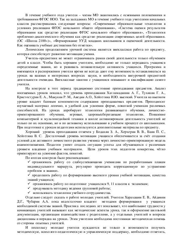 Отчет за 2017-2018 учебный год