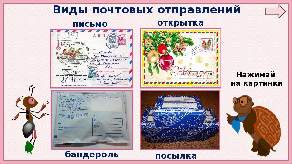 письмо открытка доставлено адресату город туристический
