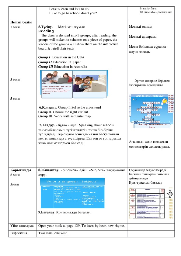 "Презентация по английскому языку на тему ""Speaking about schools"" (8 класс)"