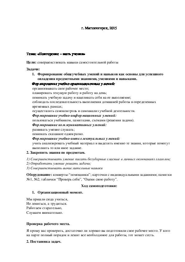 """""""Повторение - мать учения"""""""
