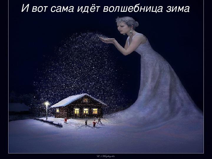 Презентация по мировой художественной культуре. Тема: И вот сама идёт волшебница зима (2 класс).