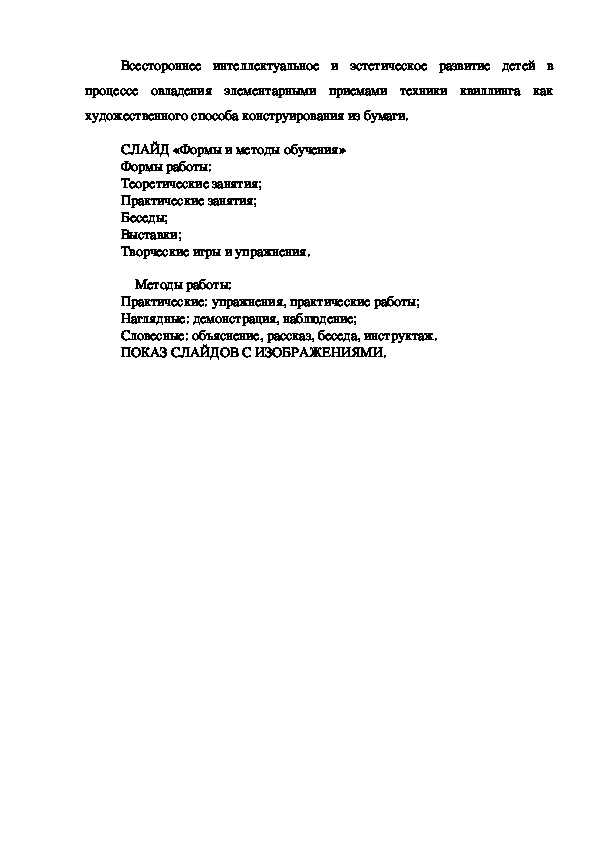 Призентация на МО по нетрадиционным техникам ИЗО (квиллинг).