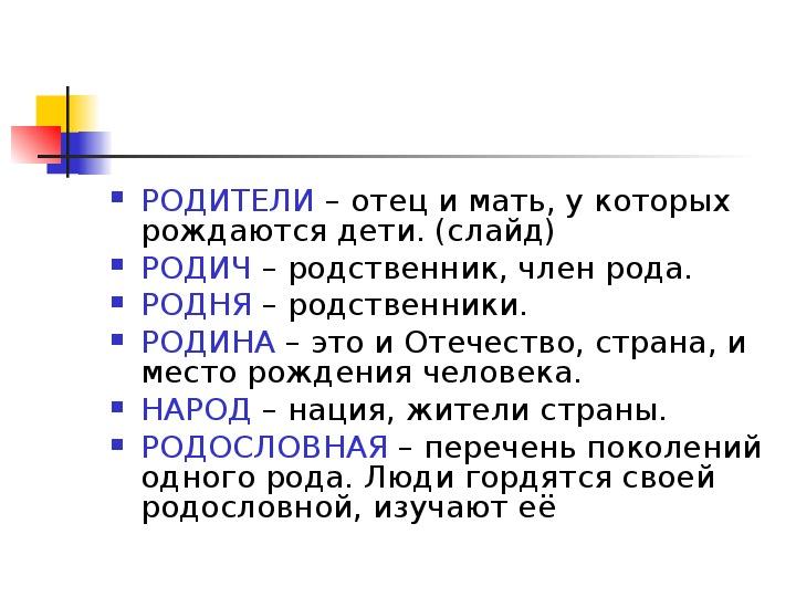 "Презентация по краеведению на тему ""Моя малая родина"""