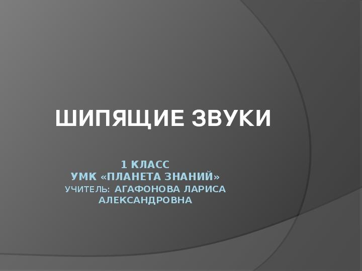 """Презентация к уроку русского языка """"Шипящие звуки"""" (1 клсс)"""