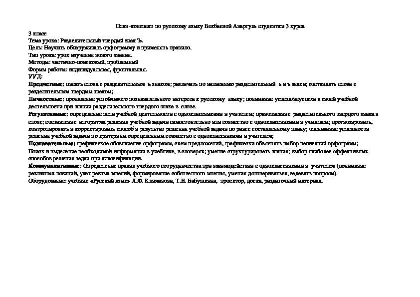 """Конспект урока по русскому языку """"Разделительный Ъ"""" 3 класс"""