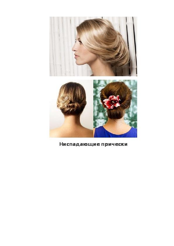 """Исследовательская работа на тему """"Коса- девичья краса""""."""