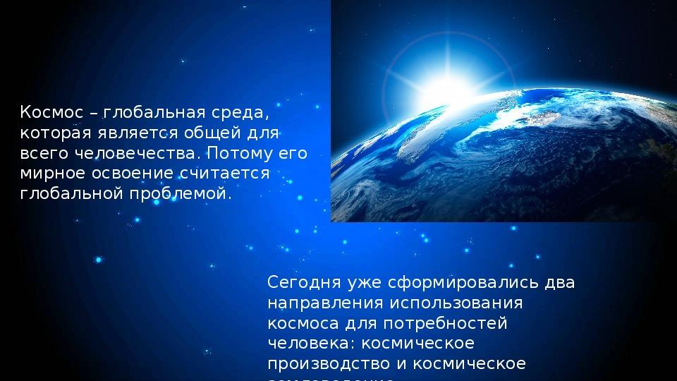"""Презентация по астрономии на тему  """"Космос"""""""