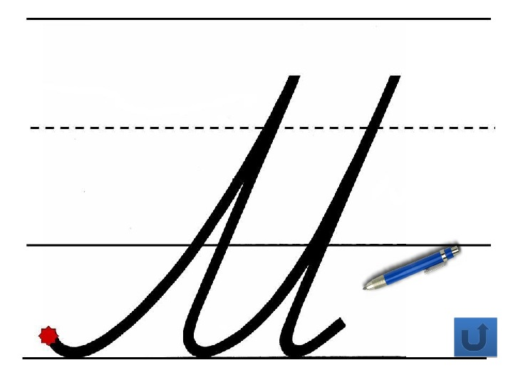 Конспект урока  1 класс с презентацией. Тема: «Звуки   м  -  м  . Буква Мм».