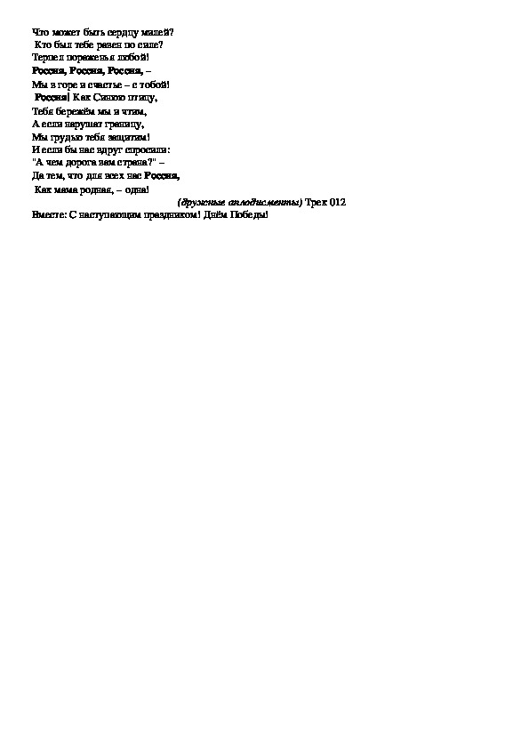 Сценарий фестиваля военной песни «Лицей поет песни о войне», посвящённого 73-ей годовщине со Дня Победы. Начальная школа