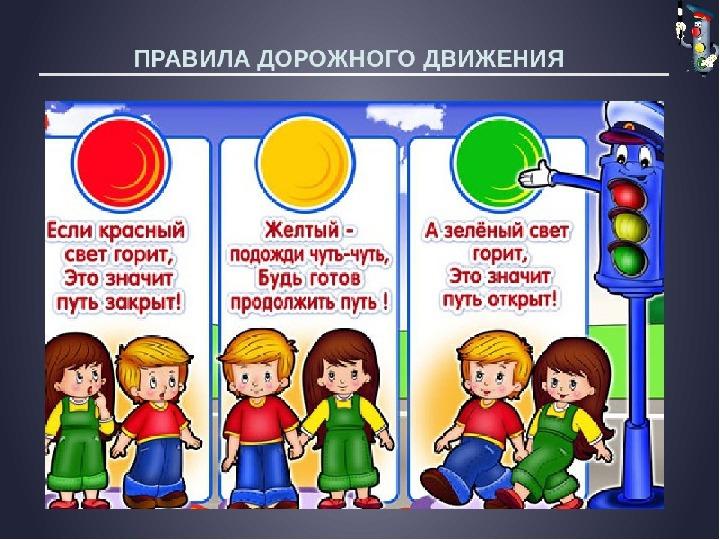 """Внеклассное мероприятие по ПДД  """"Светофория"""""""