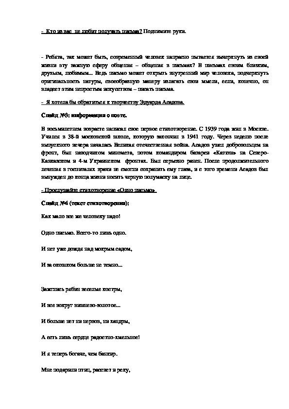 """""""Письмо - дорога к сердцу"""" (интегрированный урок русского языка и литературы), 11 класс"""