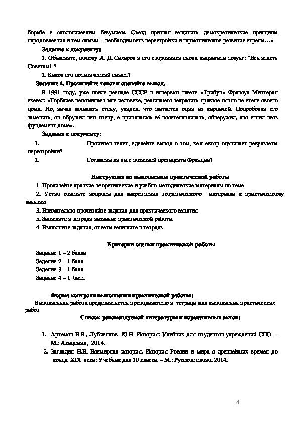 СССР в  период перестройки. Практическая работа № 29