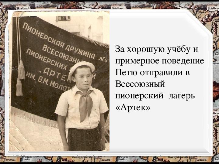 """Проект """"Первый тракторист в посёлке"""""""