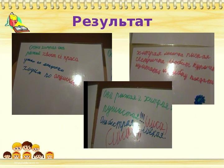 """Презентация мастер -класса на тему """"Развитие творческих способностей на уроках литературного чтения в начальной школе"""""""
