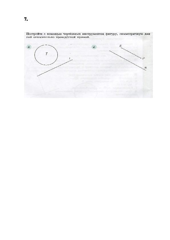Спецификация контрольной работы по математике за 3 четверть в 6 классе