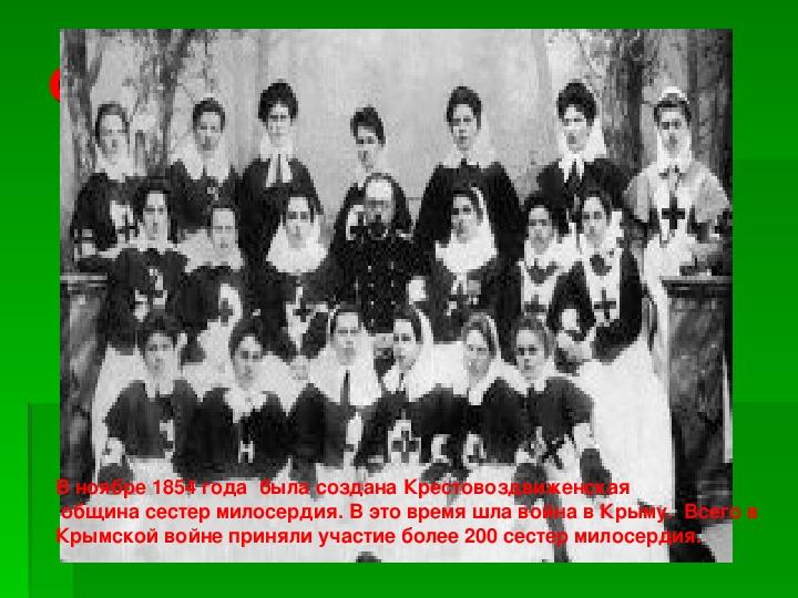 """Презентация """"Сёстры милосердия"""" ( 4 класс, предмет ОРКСЭ)"""