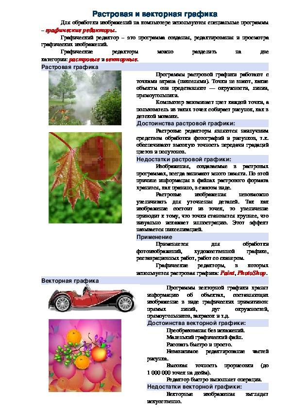 Создание графических изображений