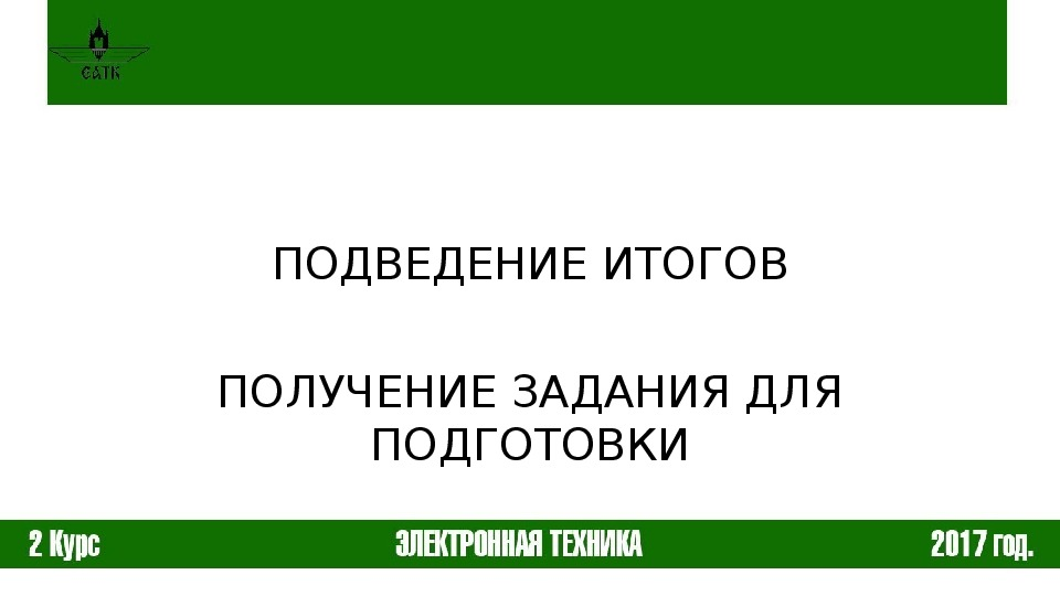 "Презентация на тему ""Инверторы"""