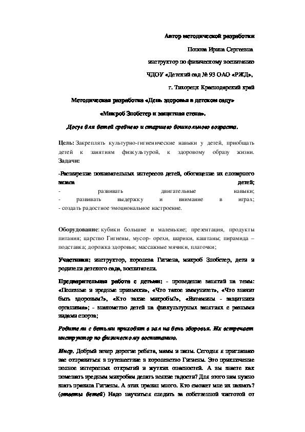 """Методическая разработка """"День здоровья в детском саду"""""""