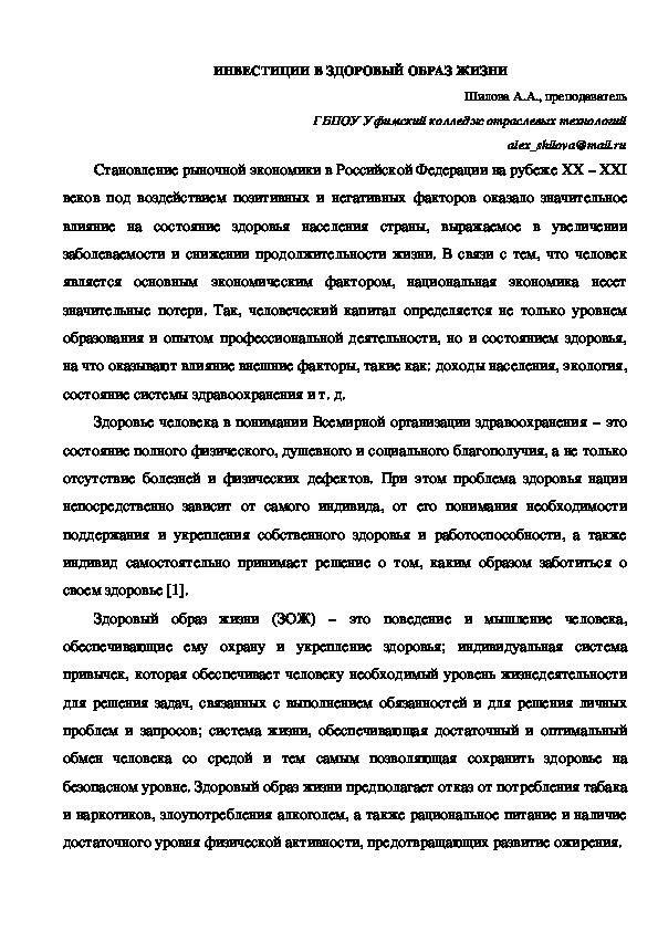 """Доклад """"ИНВЕСТИЦИИ В ЗДОРОВЫЙ ОБРАЗ ЖИЗНИ"""""""