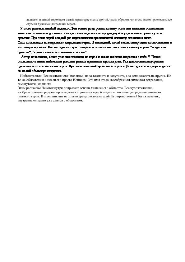 """Творчество Чехова на примере пьесы """"Ионыч"""""""