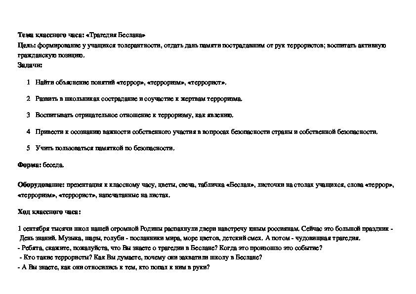 """Разработка сценария """"Трагедия Беслана"""""""
