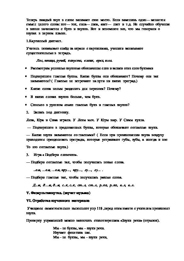 Конспект урока по теме «Звуки и буквы» (2 класс, русский язык)