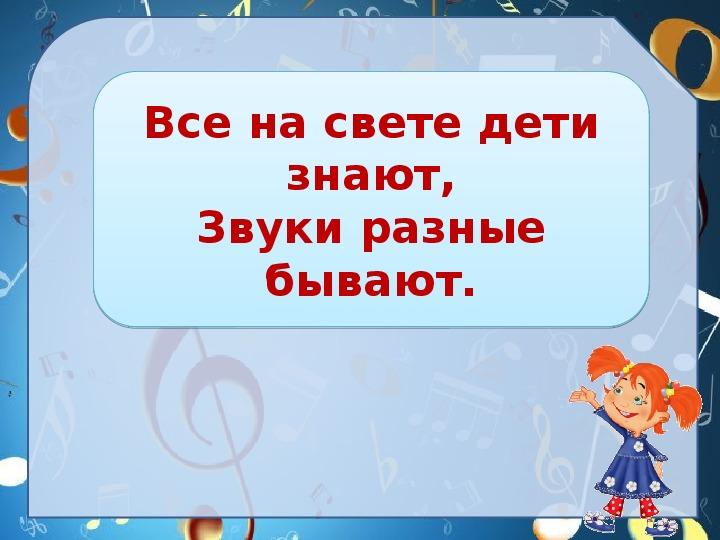 """Презентация """"Музыка вокруг нас"""""""
