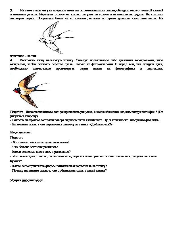 ЗАНЯТИЕ ПО ИЗО (для дошкольников)  «Нетрадиционные техники рисования. Оттиск поролоном. Рисование пингвина».