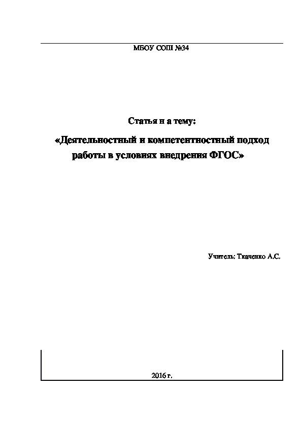 «Деятельностный и компетентностный подход работы в условиях внедрения ФГОС»