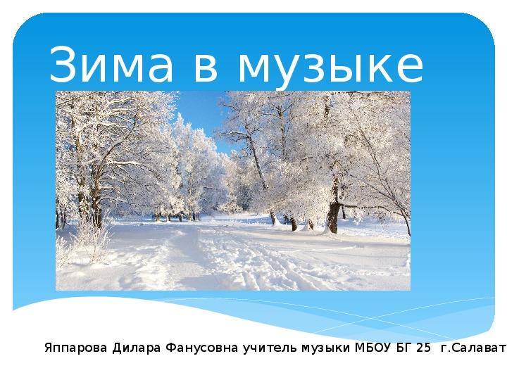 """Презентация по музыке на тему """"Зима в музыке"""""""