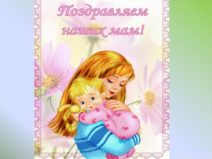 Презентация к празднику-концерту ко Дню Матери