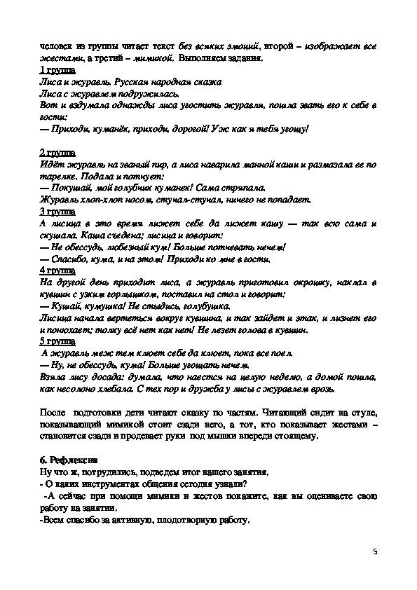 """Конспект занятия по внеурочной деятельности по программе """"Азбука общения"""""""