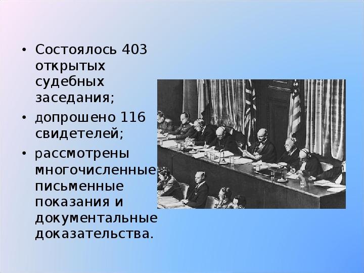 """Презентация  к внеклассному мероприятию """"Нюрнбергский процесс"""""""