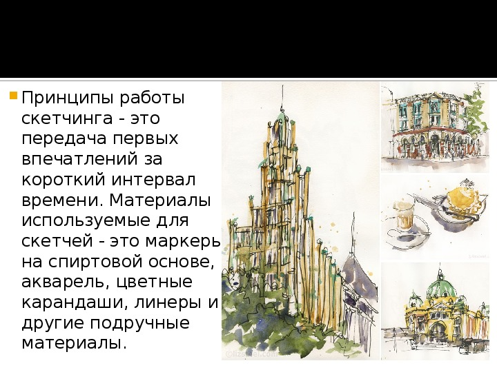 """Презентация по изобразительному искусству на тему """"Скетчинг"""" (мастер-класс, изобразительное искусство)"""