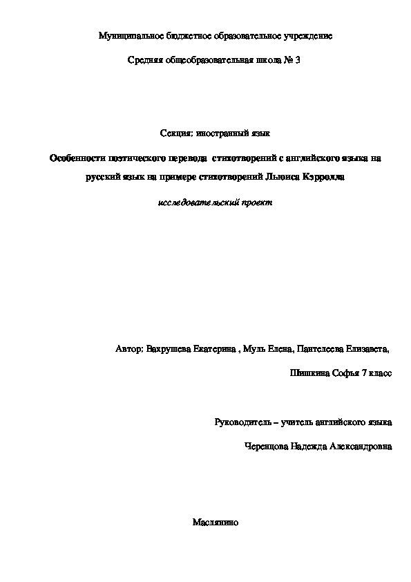 Проект по английскому языку Перевод стихотворений Льюиса Кэрролла