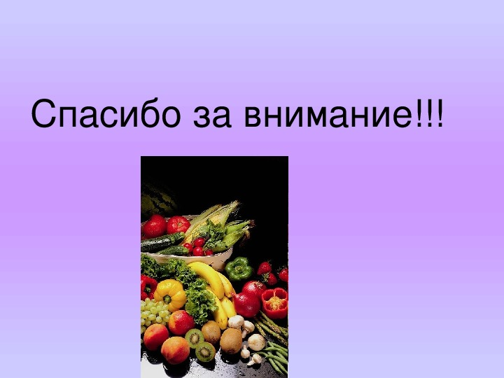 "Презентация по биологии на тему""Виды соцветия. Плод."""