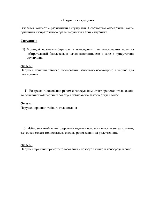 """Мероприятие """"Выборы"""" (учащиеся 14-18 лет)"""