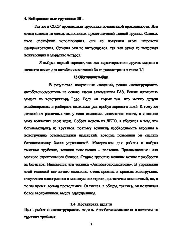 """Проект """"Строительные машины"""""""