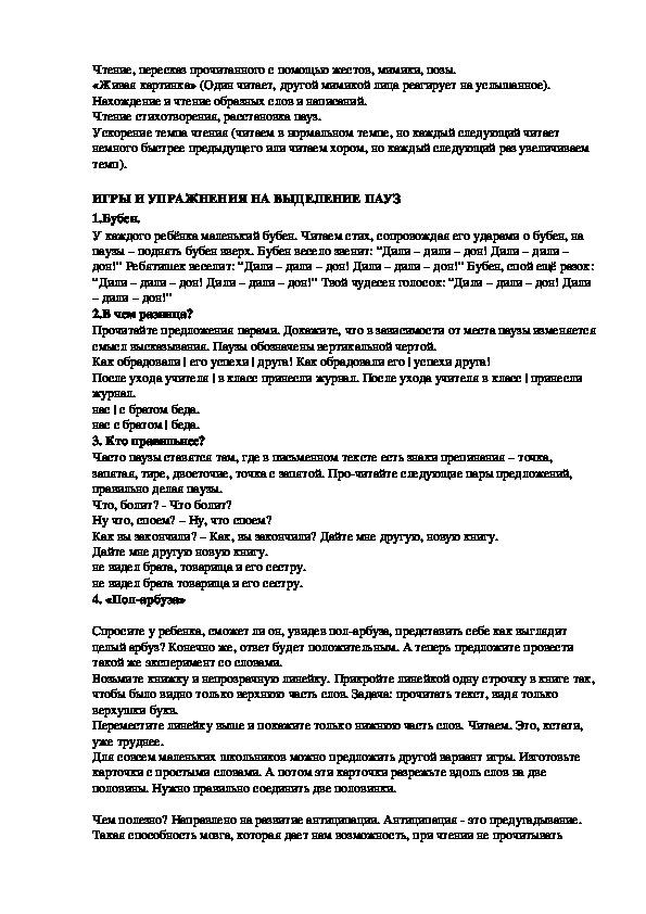 """Методическая разработка """"Выразительное чтение в начальной школе"""""""