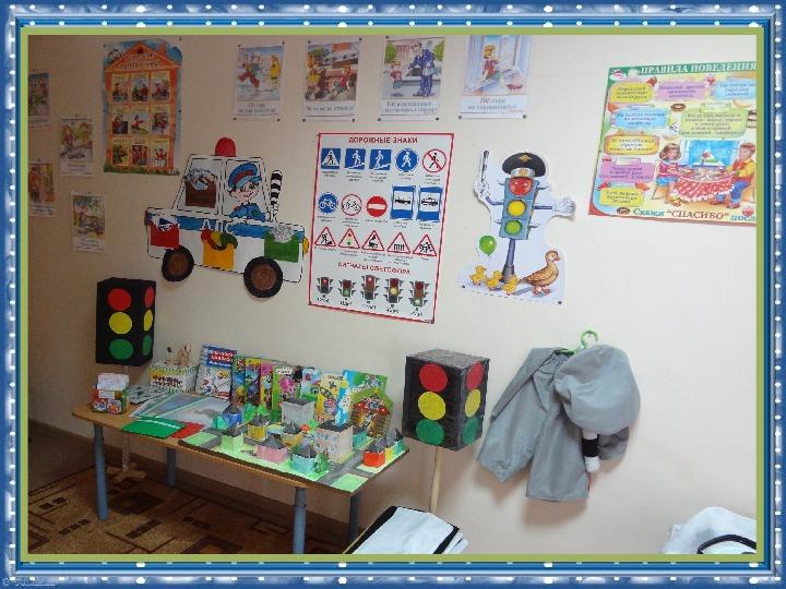 """Презентация :""""Система работы с детьми по основам безопасности жизнедеятельности в ДОУ"""""""