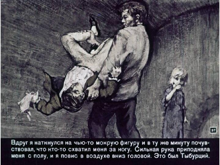 """Диафильм для 5 класс по В. Короленко """"В дурном обществе"""""""