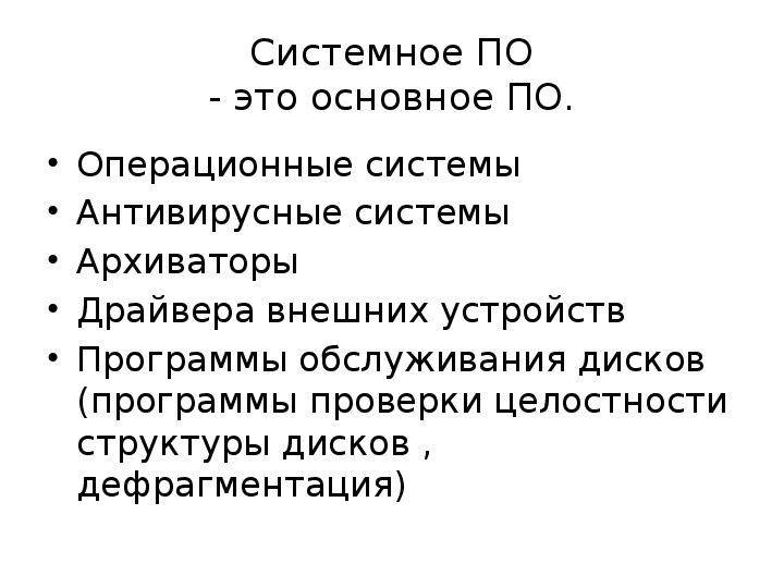 """Презентация """"Системное ПО"""""""