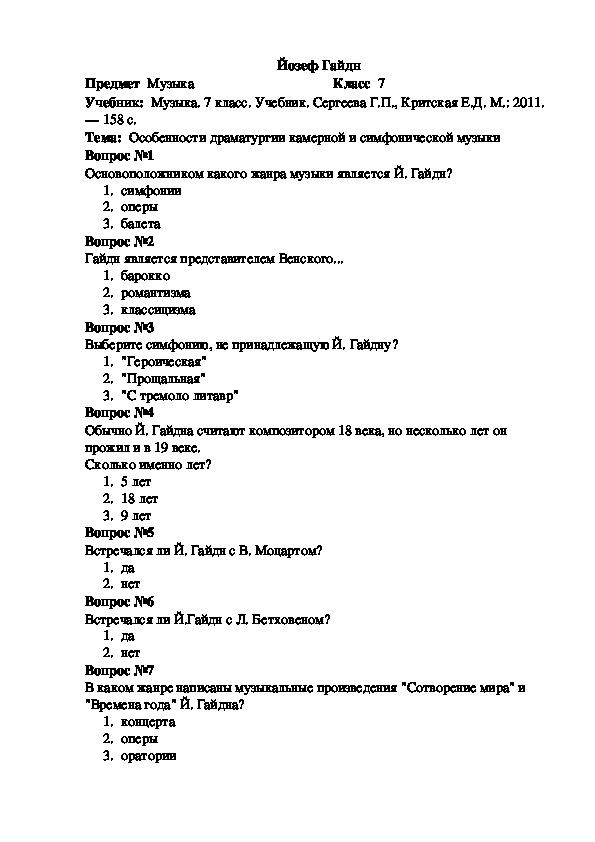 """Тест по музыке """"Йозеф Гайдн"""" (7 класс, музыка)"""