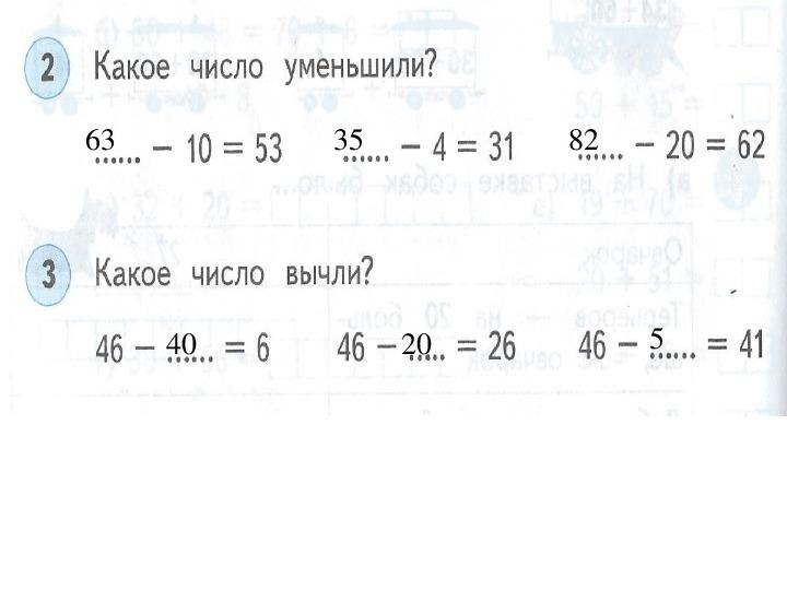 """Презентация к уроку математики 1 класс """"""""Интеллектуальная разминка"""
