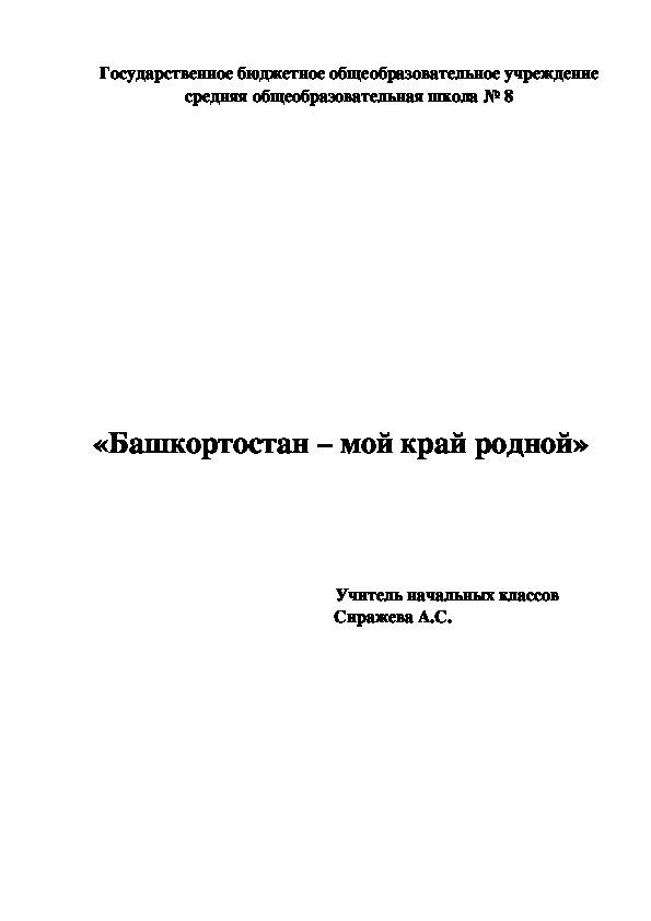 Сценарий праздника ,посвященный ко дню республики Мой родной Башкортостан