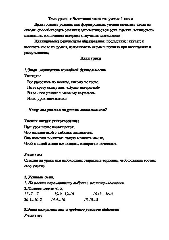 """Конспект урока по математике на тему """"Вычитание числа из суммы""""""""   (1 класс)"""