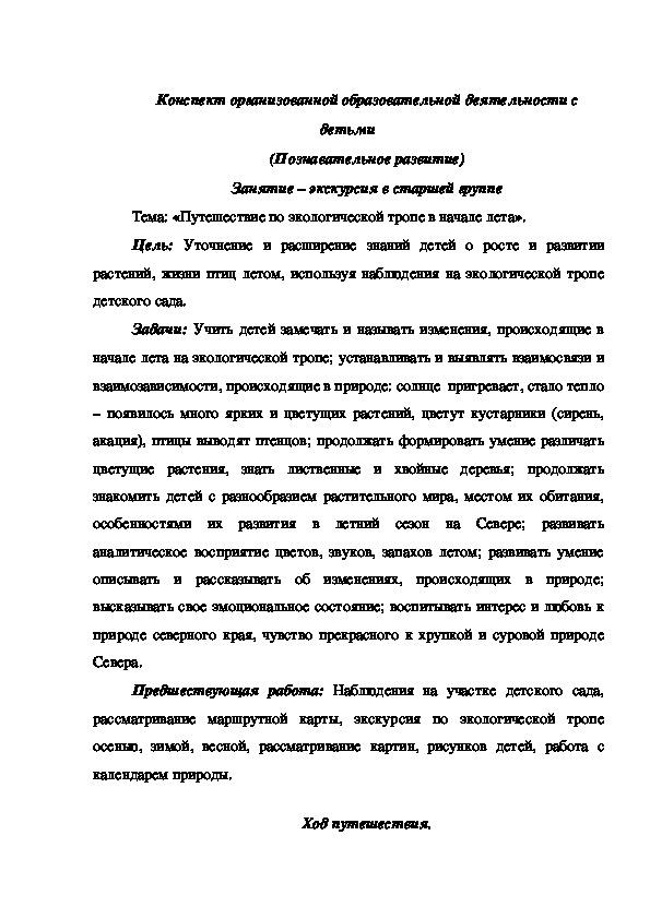 """Конспект ООД """"Путешествие по экологической тропе в начале лета"""""""