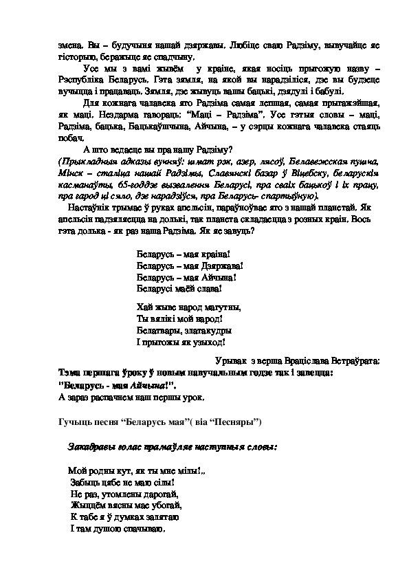"""Воспитательное мероприятие в начальных классах на тему """"Беларусь-мая Айчына"""""""